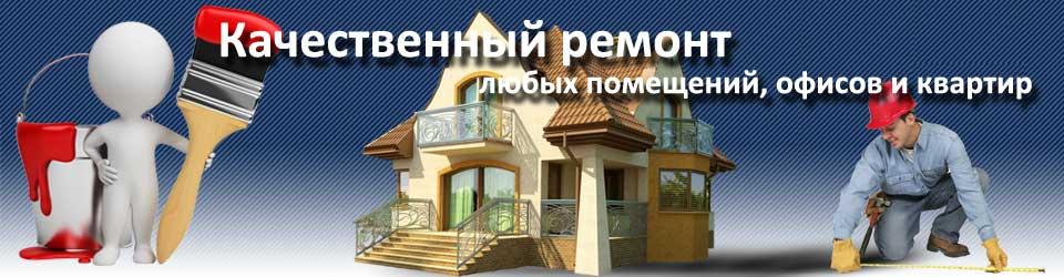 Ремонт квартир в Краснодаре без посредников