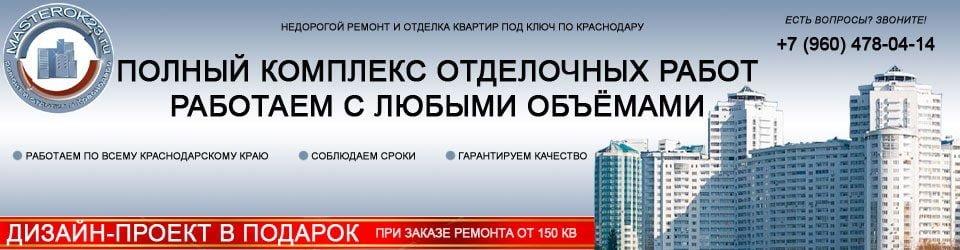 Ремонт и отделка квартир в Краснодаре