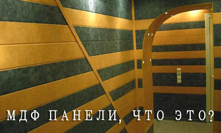 Где применять стеновые панели МДФ