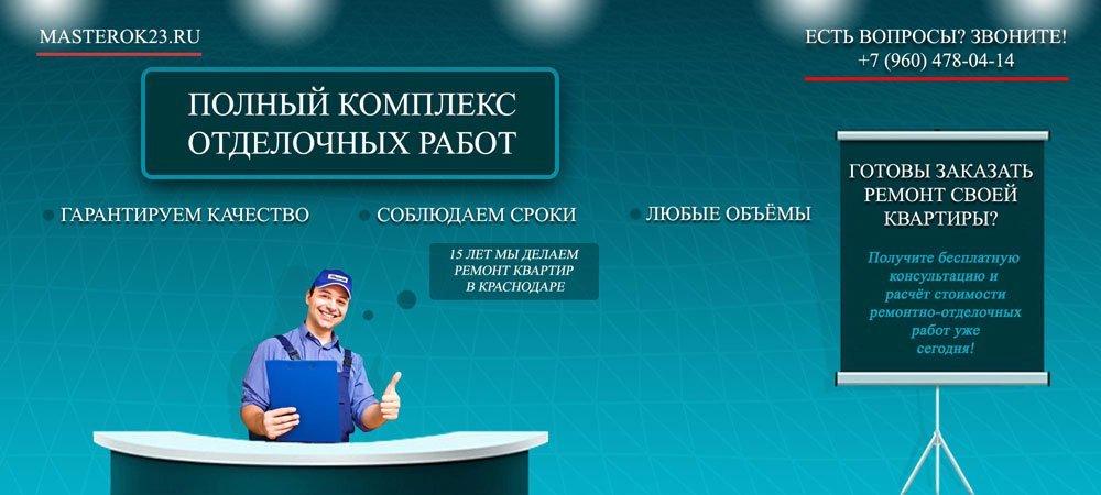 Недорогой ремонт квартир в Краснодаре