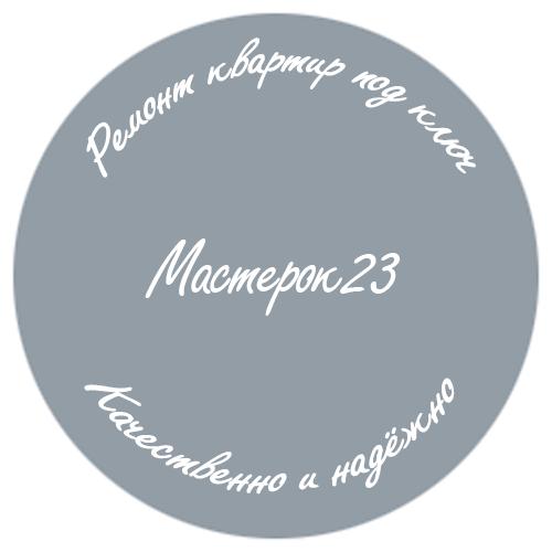 Ремонт квартир Краснодар по низким ценам и подарком дизайн-проект